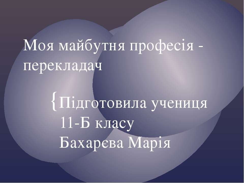 Моя майбутня професія - перекладач Підготовила учениця 11-Б класу Бахарєва Ма...