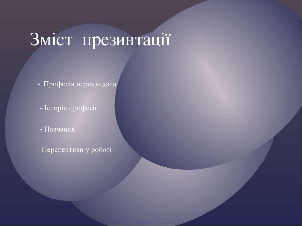 Зміст презинтації - Професія перекладача - Історія професії - Навчання - Перс...