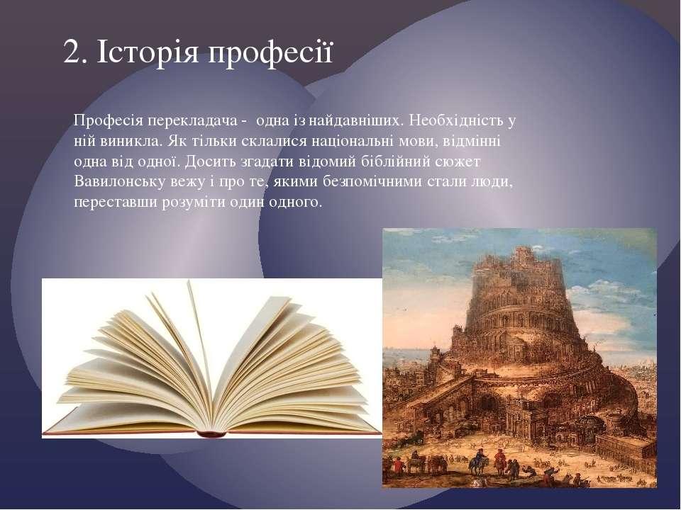 2. Історія професії Професія перекладача - одна із найдавніших. Необхідність ...