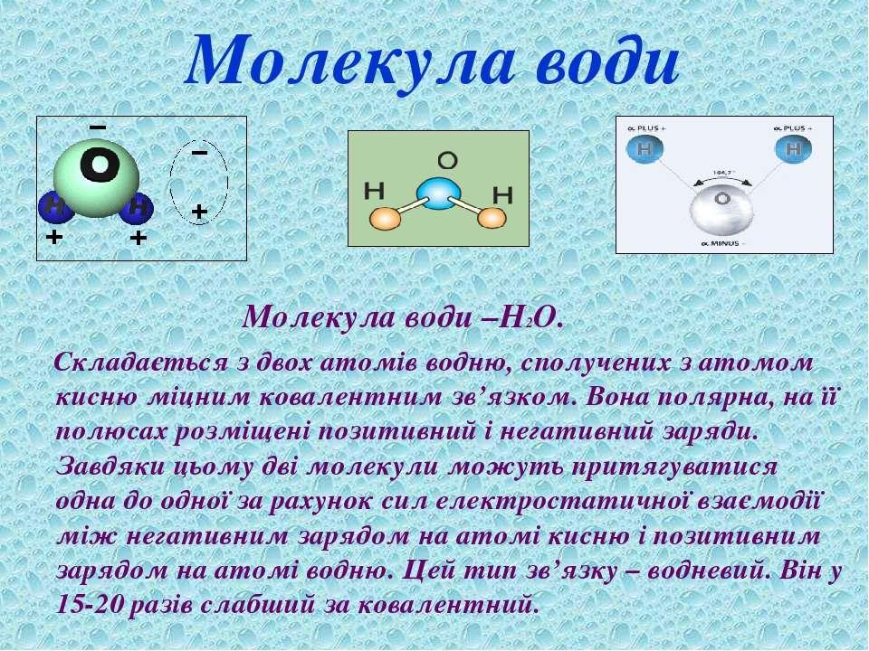 Молекула води Молекула води –Н2О. Складається з двох атомів водню, сполучених...