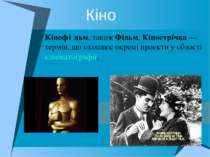 Кіно Кінофі льм, такожФільм,Кінострічка— термін, що охоплює окремі проекти...