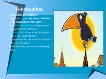 Анімаційне Анімація,анімаційне кіно(застарілемультиплікація,,мультиплікац...