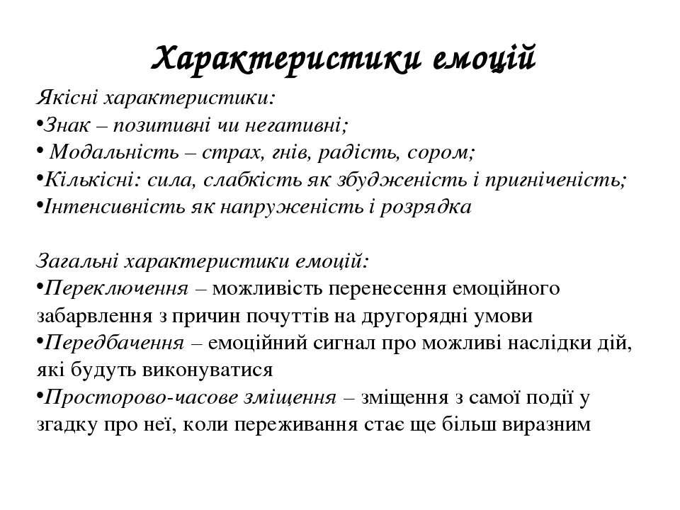 Характеристики емоцій Якісні характеристики: Знак – позитивні чи негативні; М...