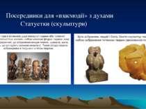 Посередники для «взаємодії» з духами Статуетки (скульптури)
