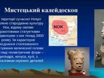 Мистецький калейдоскоп На території сучасної Нігерії виявлено стародавню куль...