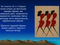 На початку XX ст. в Європі виник інтерес до мистецтва народів Африки, яке при...