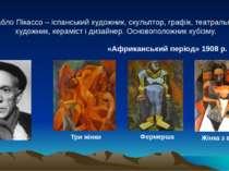 Пабло Пікассо – іспанський художник, скульптор, графік, театральний художник,...