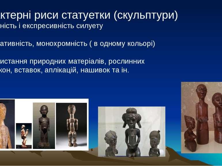 Характерні риси статуетки (скульптури) Виразність і експресивність силуету Де...