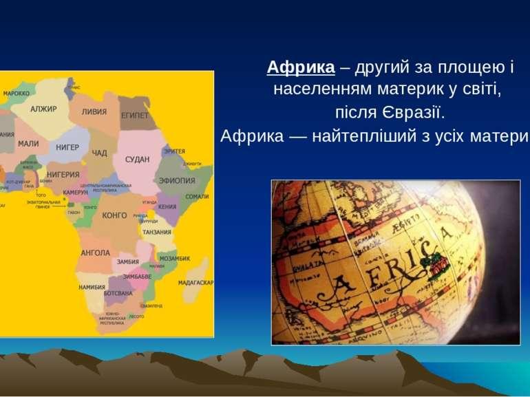 Африка – другий за площею і населенням материк у світі, після Євразії. Африка...