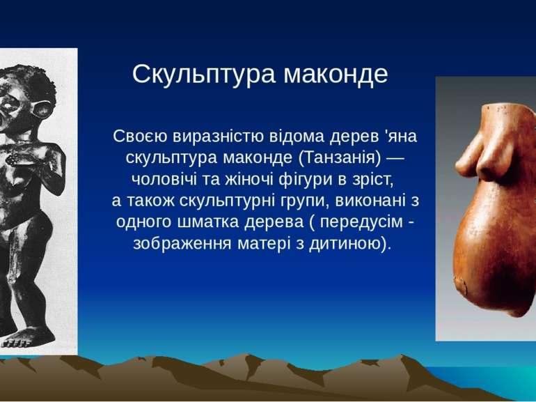 Скульптура маконде Своєю виразністю відома дерев 'яна скульптура маконде (Тан...