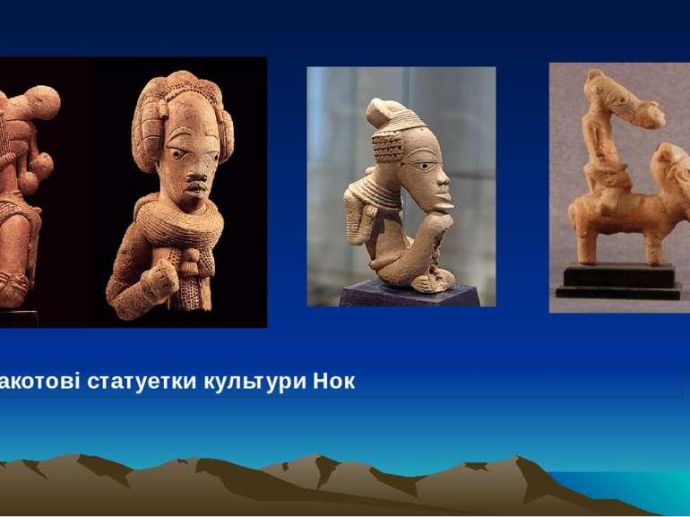 Теракотові статуетки культури Нок