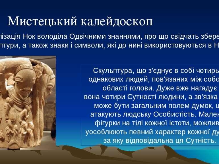 Cкульптура, що з'єднує в собі чотирьох однакових людей, пов'язаних між собою ...