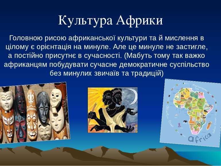 Головною рисою африканської культури та й мислення в цілому є орієнтація на м...
