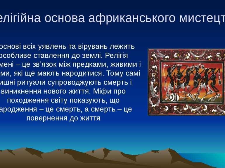 Релігійна основа африканського мистецтва В основі всіх уявлень та вірувань ле...
