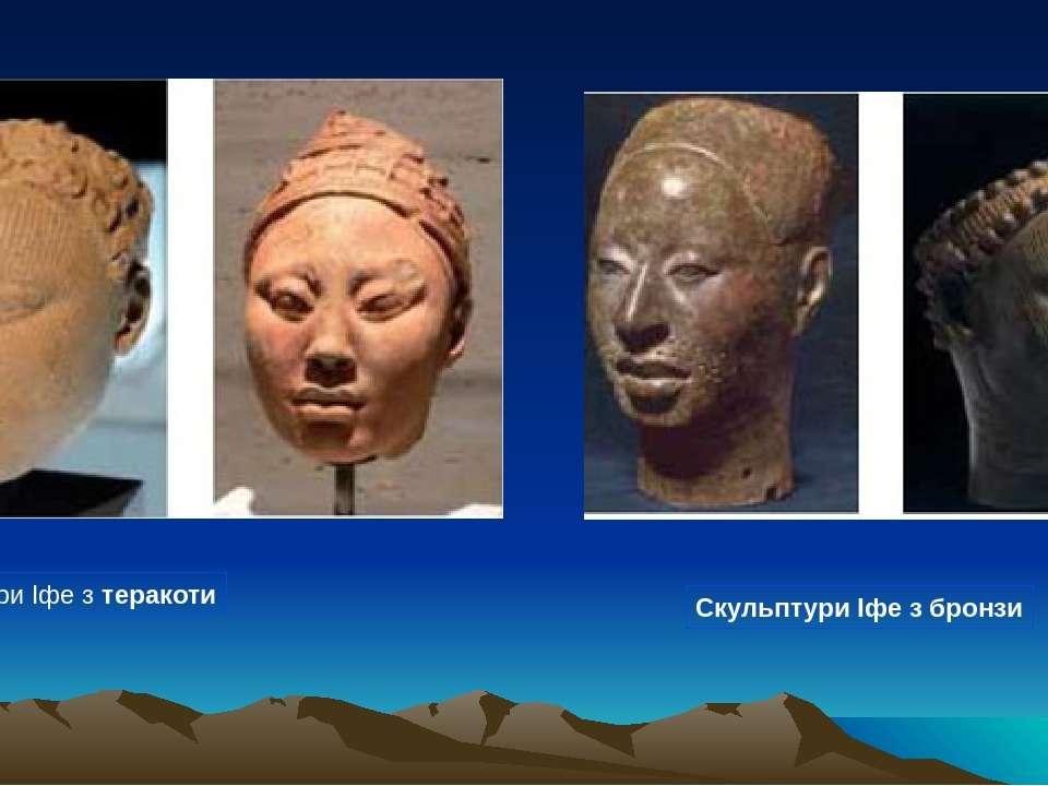 Скульптури Іфе з теракоти Скульптури Іфе з бронзи