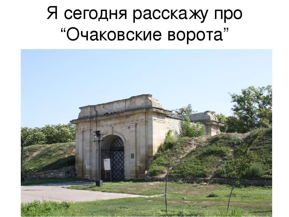 """Я сегодня расскажу про """"Очаковские ворота"""""""