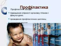 Профілактика Профілактичні заходи: підвищення опірності організму гігієною і ...