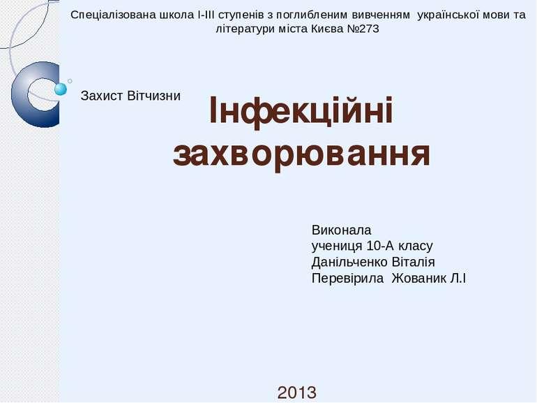 Інфекційні захворювання 2013 Виконала учениця 10-А класу Данільченко Віталія ...
