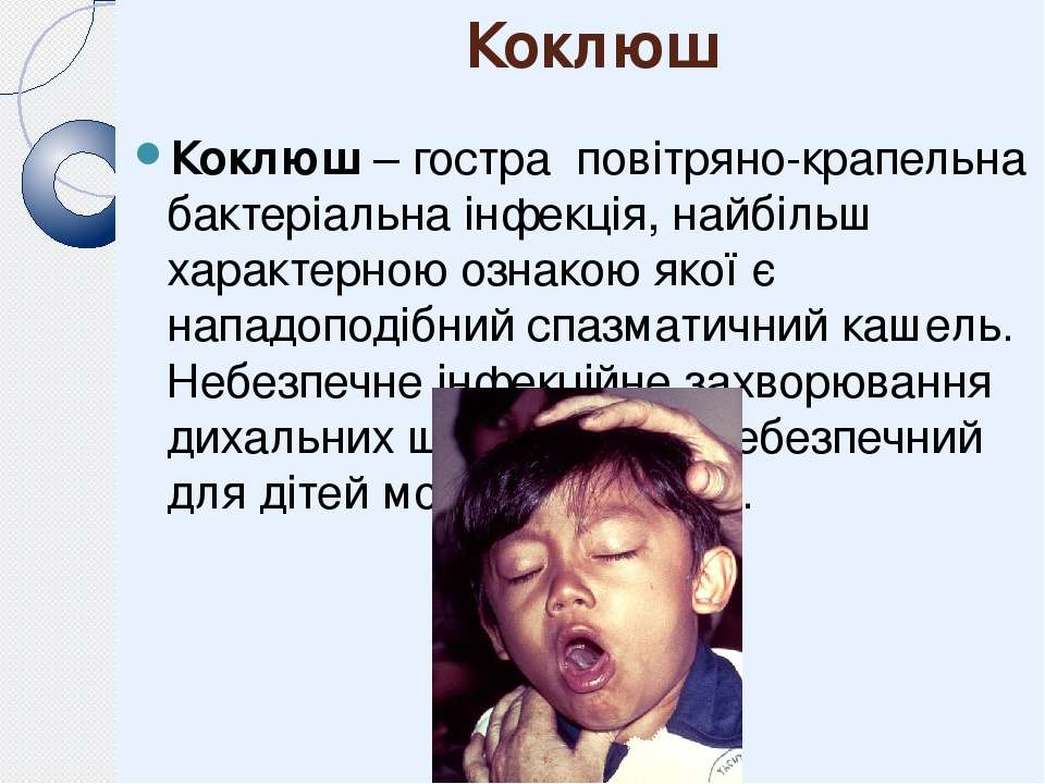 Коклюш Коклюш – гостра повітряно-крапельна бактеріальна інфекція, найбільш ха...