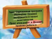 Тема: Середовище програми Photoshop. Основні інструменти й панелі властивосте...