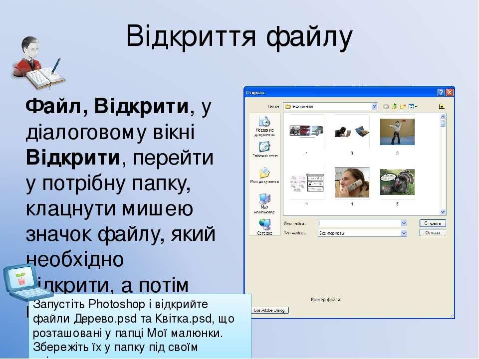 Відкриття файлу Файл, Відкрити, у діалоговому вікні Відкрити, перейти у потрі...