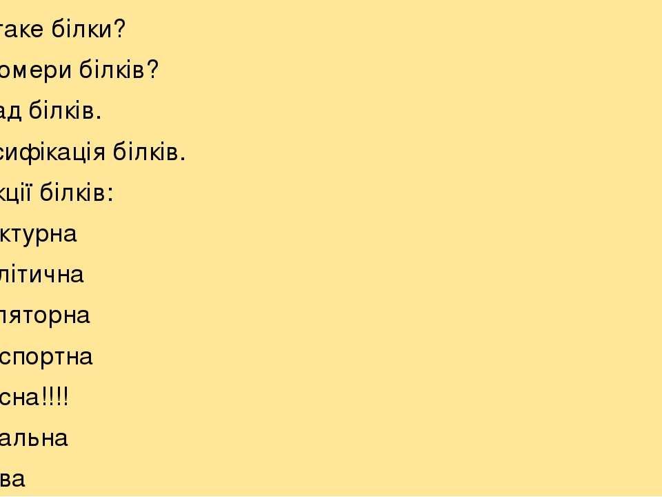 1)Що таке білки? 2)Мономери білків? 3)Склад білків. 4)Класифікація білків. 5)...