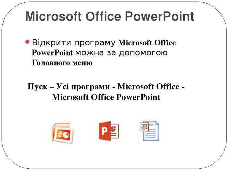 Microsoft Office PowerPoint Відкрити програму Microsoft Office PowerPoint мож...