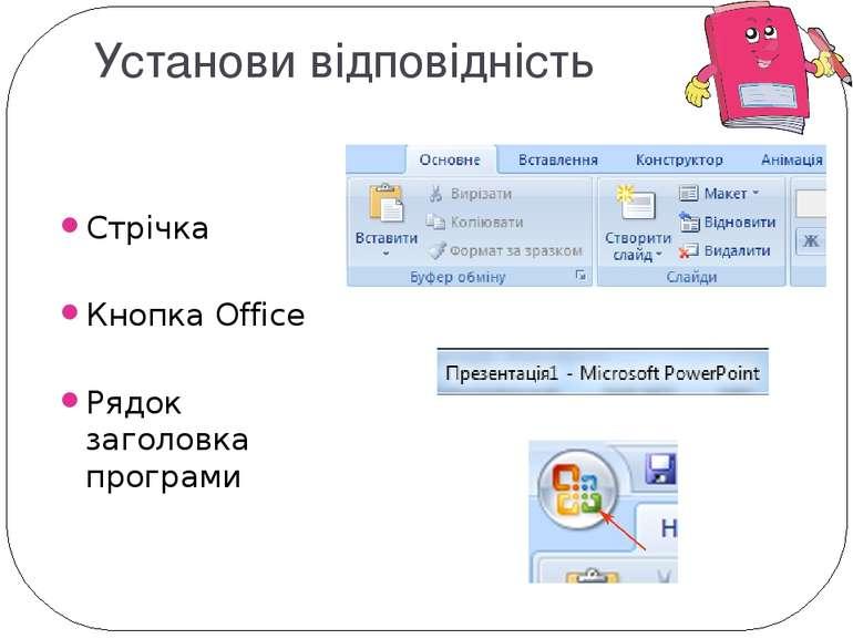 Установи відповідність Стрічка Кнопка Office Рядок заголовка програми