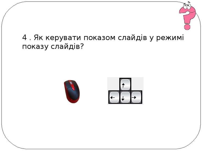 4 . Як керувати показом слайдів у режимі показу слайдів?