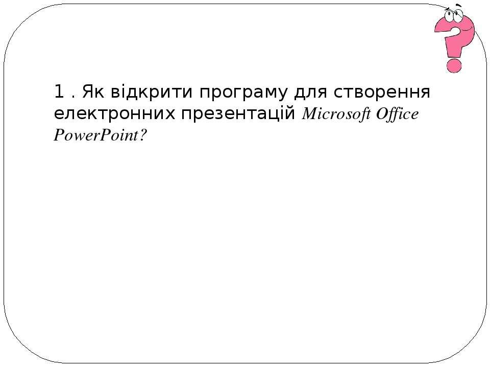 1 . Як відкрити програму для створення електронних презентацій Microsoft Offi...