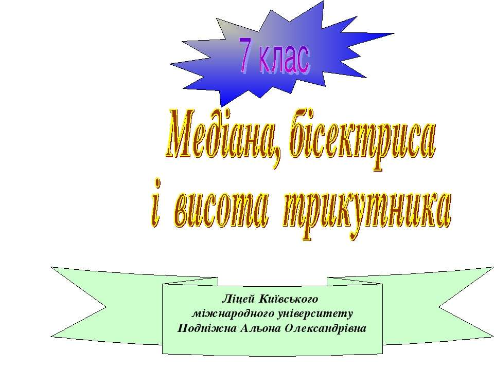 Ліцей Київського міжнародного університету Подніжна Альона Олександрівна