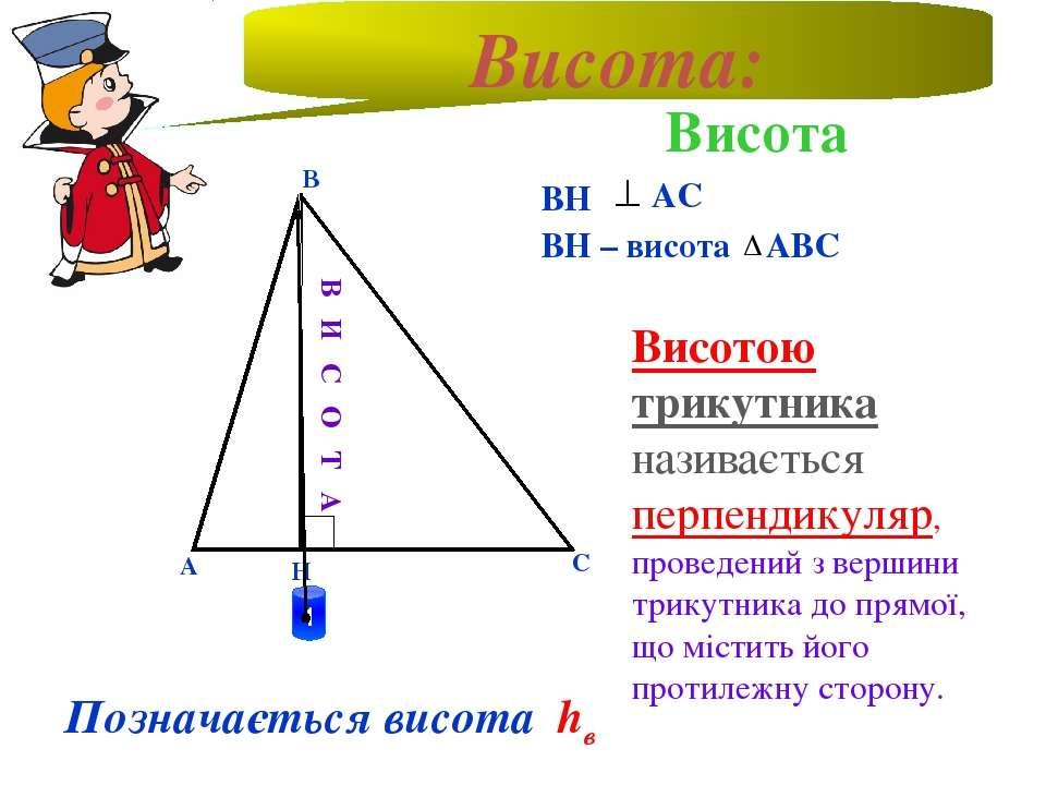 Висота А В С Н ВН АС ВН – висота АВС Висотою трикутника називається перпендик...