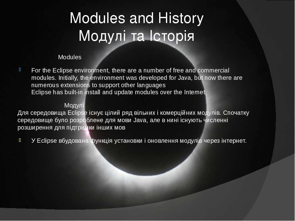 Modules and History Модулі та Історія Modules For the Eclipse environment, th...