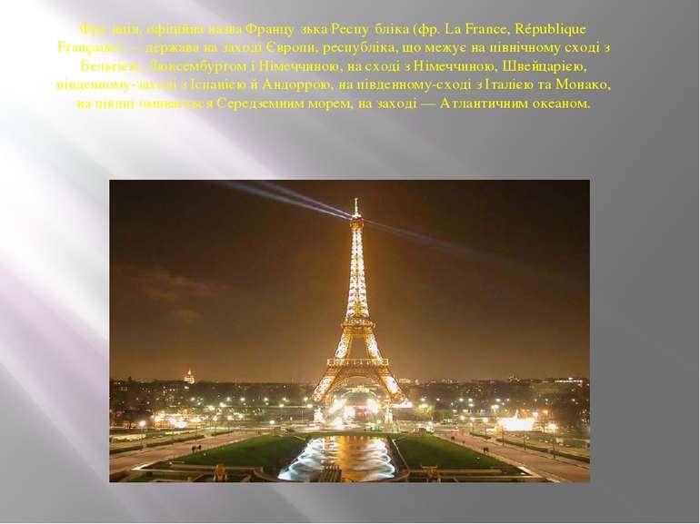Фра нція, офіційна назва Францу зька Респу бліка (фр. La France, République F...