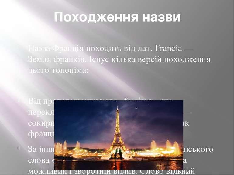 Походження назви Назва Франція походить від лат. Francia — Земля франків. Існ...