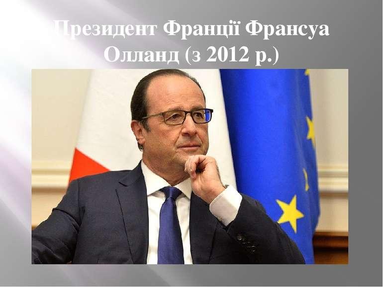 Президент Франції Франсуа Олланд (з 2012 р.)