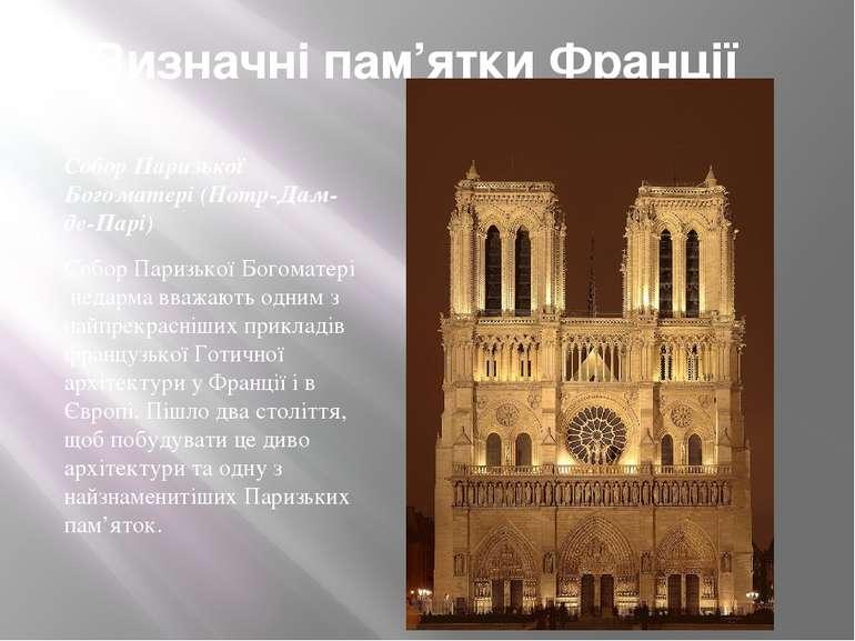 Визначні пам'ятки Франції  Собор Паризької Богоматері (Нотр-Дам-де-Парі) Соб...