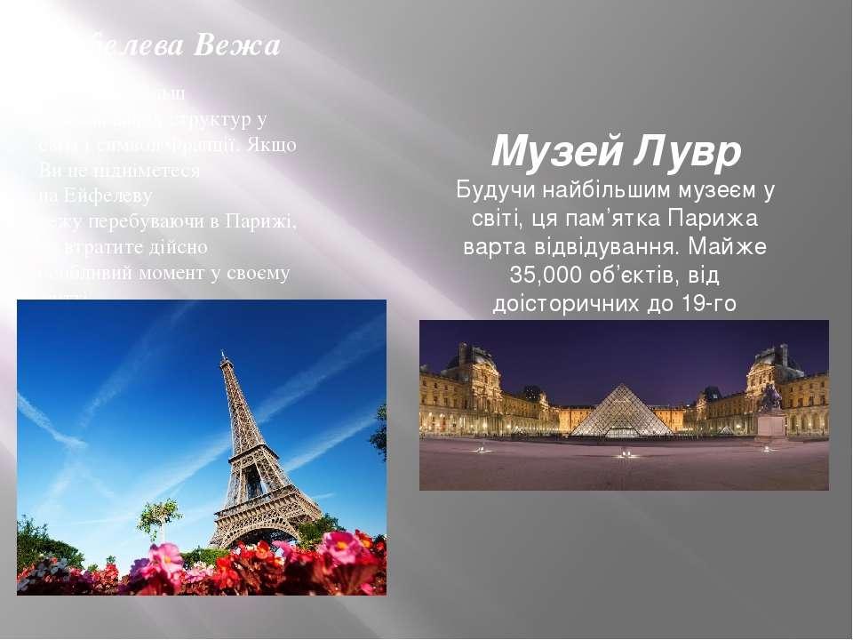 Музей Лувр Будучи найбільшим музеєм у світі, ця пам'ятка Парижа варта відвіду...