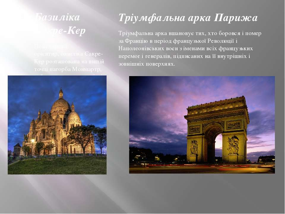 Базиліка Сакре-Кер Популярний орієнтир,базиліка Сакре-Керрозташована на вищ...
