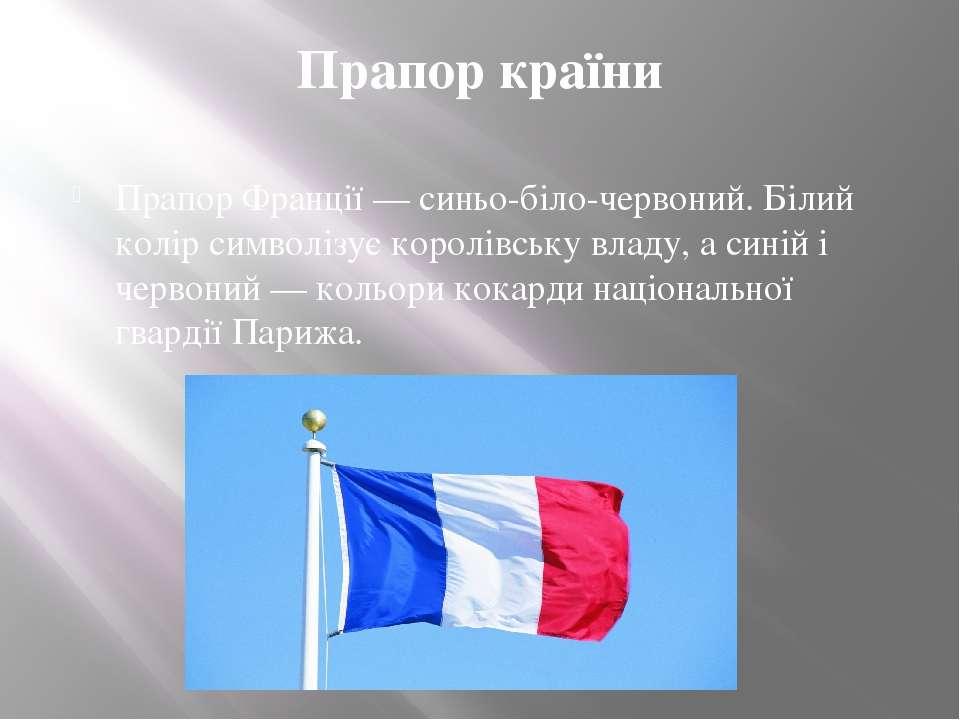 Прапор країни Прапор Франції — синьо-біло-червоний. Білий колір символізує ко...