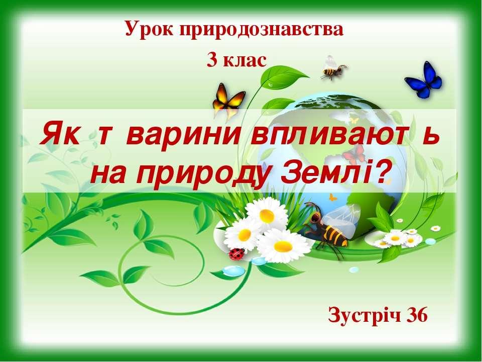 Урок природознавства 3 клас Зустріч 36 Як тварини впливають на природу Землі?