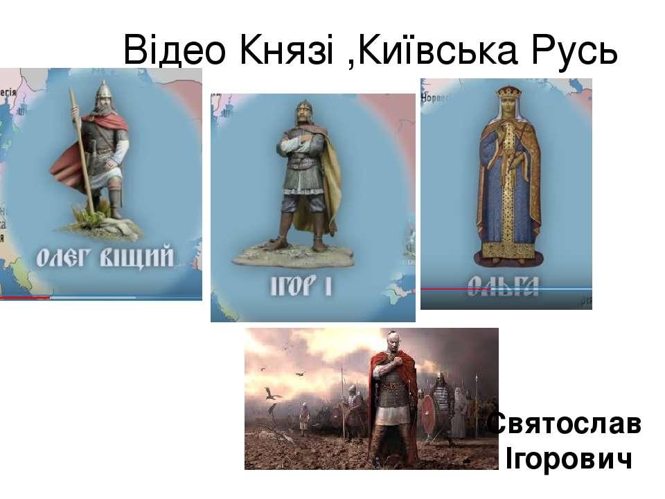 Відео Князі ,Київська Русь Святослав Ігорович