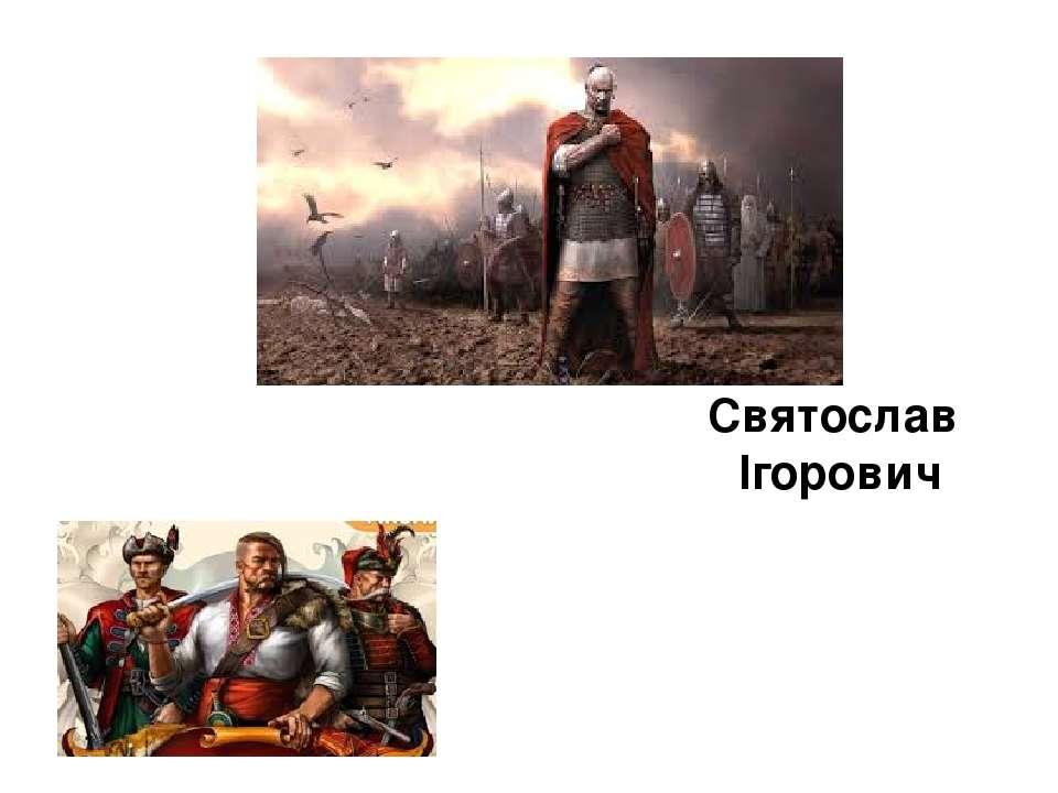 Святослав Ігорович