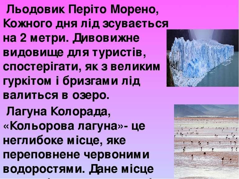 Льодовик Періто Морено, Кожного дня лід зсувається на 2 метри. Дивовижне вид...
