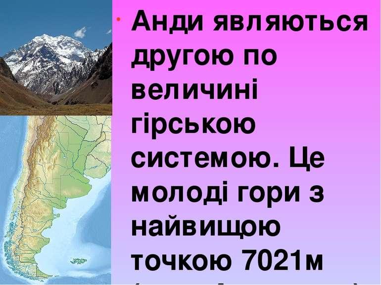 Анди являються другою по величині гірською системою. Це молоді гори з найвищо...
