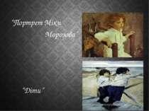 """""""Портрет Міки Морозова"""" """"Діти"""""""