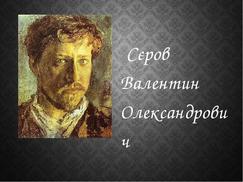 Сєров Валентин Олександрович