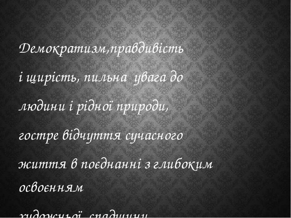 Демократизм,правдивість і щирість, пильна увага до людини і рідної природи, г...