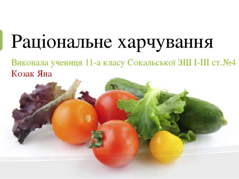 Раціональне харчування Виконала учениця 11-а класу Сокальської ЗШ I-III ст.№4...