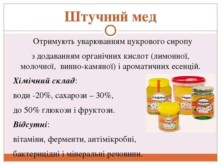 Штучний мед Отримують уварюванням цукрового сиропу з додаванням органічних ки...